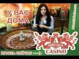 Видеорулетка казино-адреналин