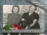 памяти суслова александра евгеньевича(((((это мой любимый папа его нестало 6 марта 2010 года(((